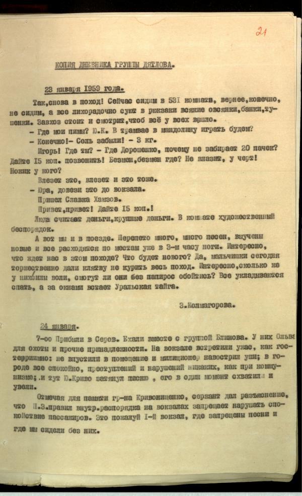 http://www.metaphysic.narod.ru/15_Djatlow/image076.jpg