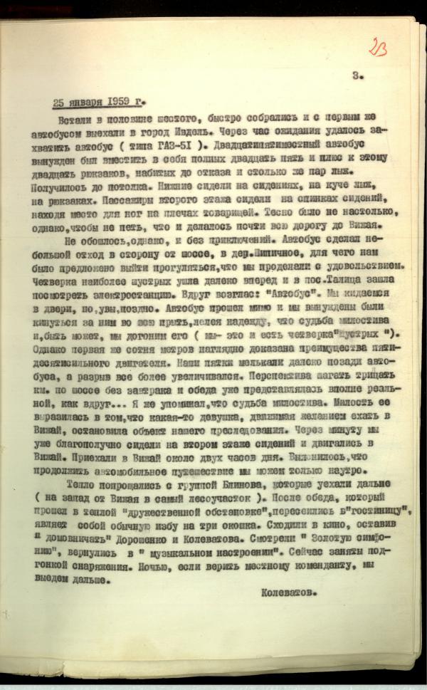 http://www.metaphysic.narod.ru/15_Djatlow/image078.jpg