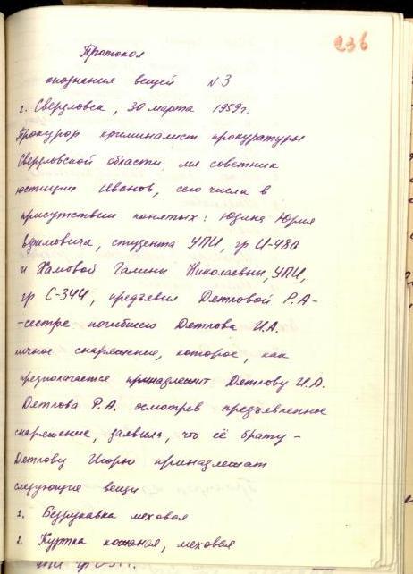 http://www.metaphysic.narod.ru/15_Djatlow/image342.jpg