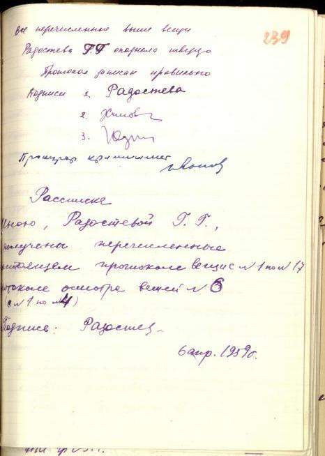 http://www.metaphysic.narod.ru/15_Djatlow/image346.jpg