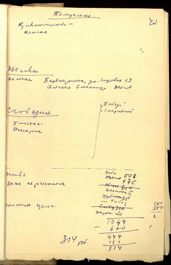 http://www.metaphysic.narod.ru/15_Djatlow/image623.jpg