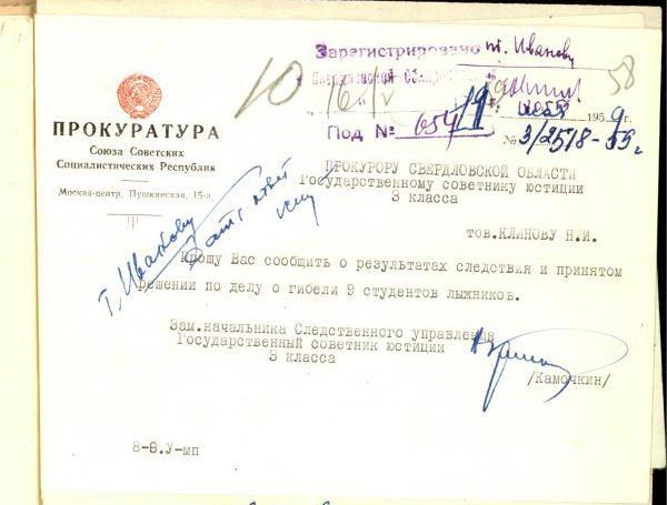 http://www.metaphysic.narod.ru/15_Djatlow/image642.jpg